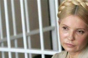 Европарламент встревожен условиями содержания Тимошенко