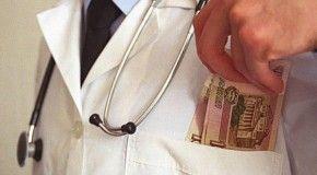 Страховой полис не избавил от поборов в больницах России