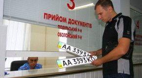 Изменится процедура регистрации авто в Украине