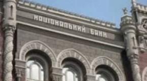 НБУ хочет знать всю информацию про собственников банков Украины