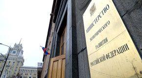 Минэкономразвития прогнозирует снижение темпов экономического роста в России