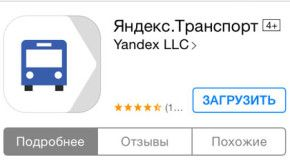 Владельцы iPhone в России оценили новую интерактивную карту
