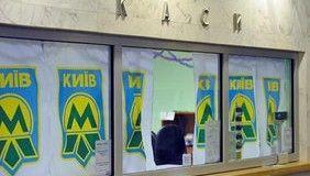 В Киеве с субботы подорожал проезд