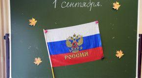 В России создадут лицей для воспитания патриотов
