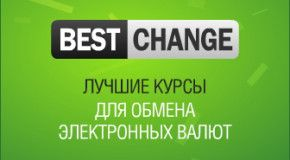 BestChange.ru предлагает обмен на выгодных условиях