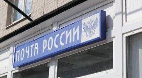 Во Внуково затопило Почту России