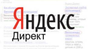 Яндекс.Директ отменит накопительные скидки