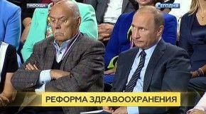 Путин признал, что в российской медицине есть большие проблемы