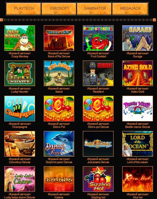 Играть в азартные игры бесплатно без регистрации