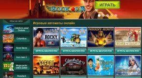 История азартных игр и возникновение игровых онлайн автоматов