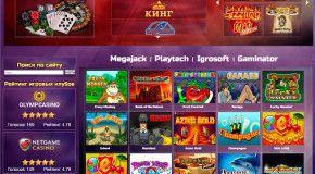 Как появились игровые автоматы онлайн?