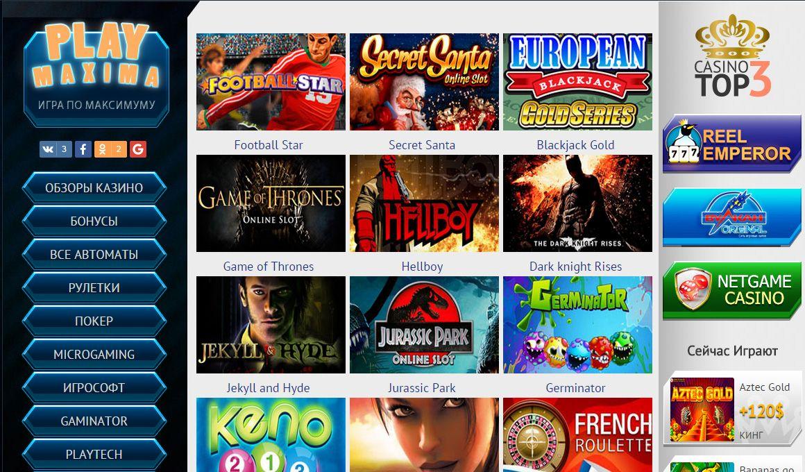 Игровые автоматы play maxima дают ли интернет казино выигрывать