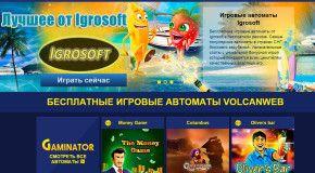 Игровые автоматы онлайн – современные технологии и классическая тематика