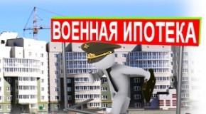 Продажа недвижимости по военной ипотеке стала популярной в России