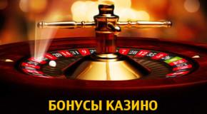 Приветственный бонус от казино каждому игроку
