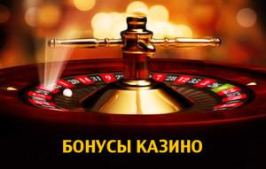 бонус от казино