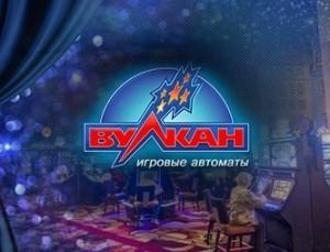 Демо игры вулкан русское казино