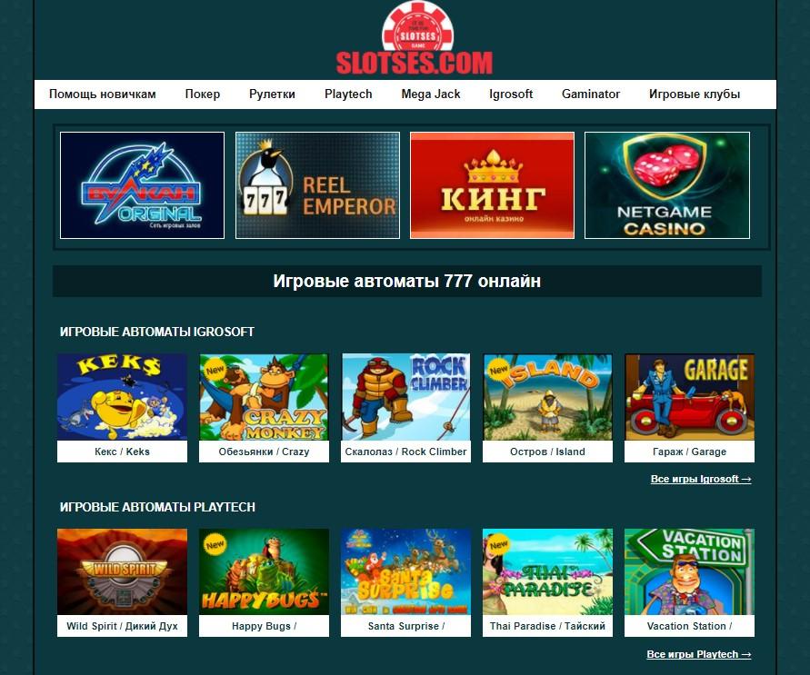 Новости онлайн казино