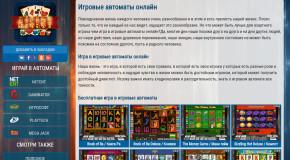 Игровые автоматы Гаминатор и их основные особенности