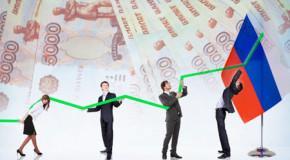 Россия ищет новый вектор развития