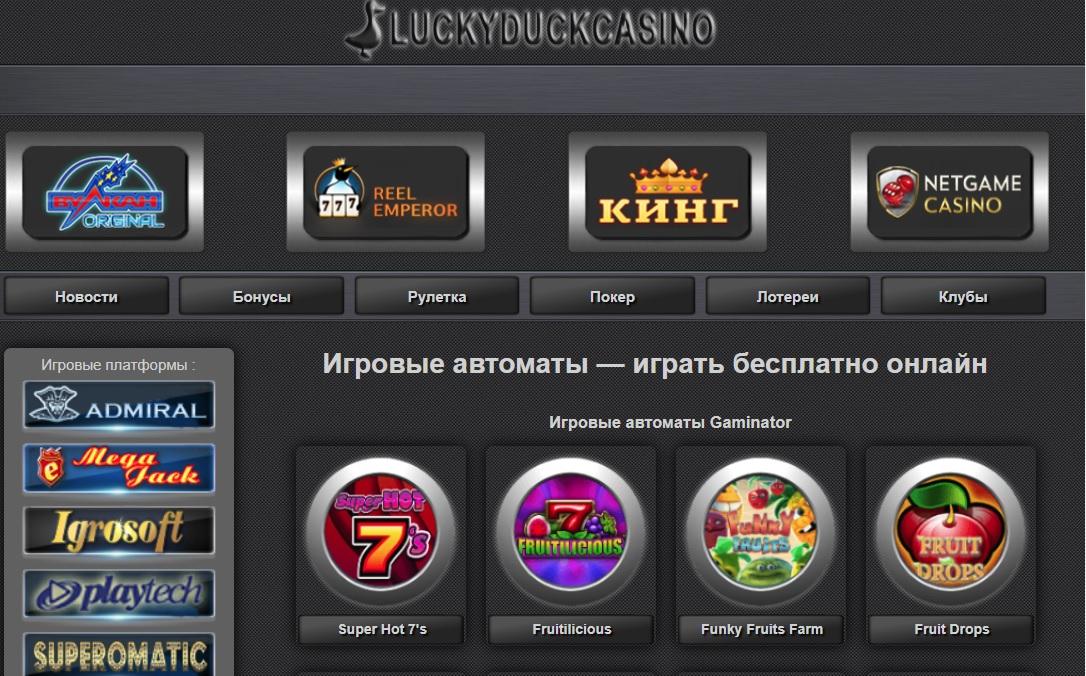 Вулкан игровые автоматы играть бесплатно и без братва