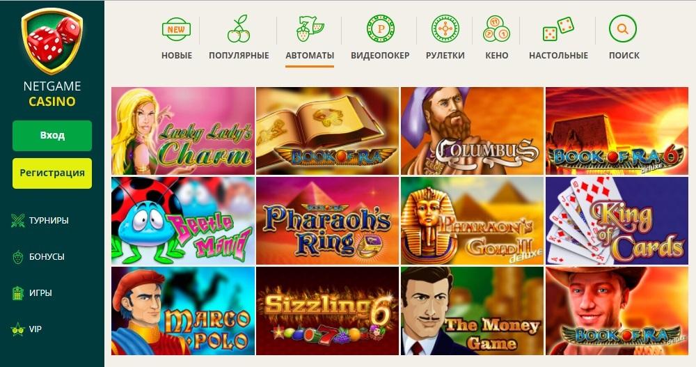 казино NetGame