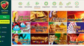 Онлайн-казино НетГейм — полная свобода для получения сумасшедшего игрового результата